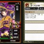 戦国IXA攻略ブログ桂姫