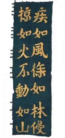 オギヤスエ記事用孫子の旗