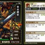 戦国IXA攻略ブログ柴田勝家2