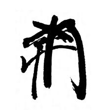 サイン(花押)