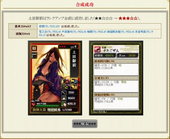 戦国IXA攻略ブログ土田御前ランクアップ成功