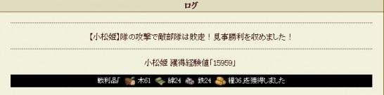 戦国IXA攻略ブログ小松姫さん一人凸結果