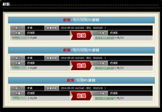 戦国IXA攻略ブログ本城への着弾3分前1