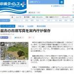 沖縄タイムスや・・・