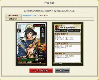 戦国IXA攻略ブログ上杉景勝スキル強化トライ失敗4
