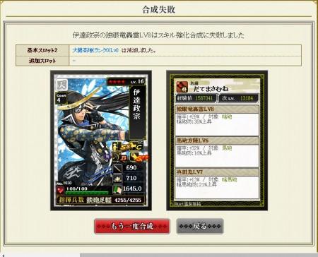戦国IXA攻略ブログ伊達政宗初期スキルLV8強化トライ失敗3