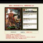 戦国IXA攻略ブログ出品上限六角義賢2