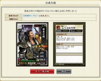 戦国IXA攻略ブログ福島正則強化トライ7失敗