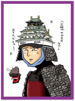 武将ジャパンお城野郎FUJISEさんイラスト300-5