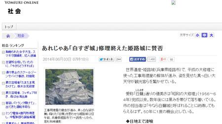 読売新聞姫路城