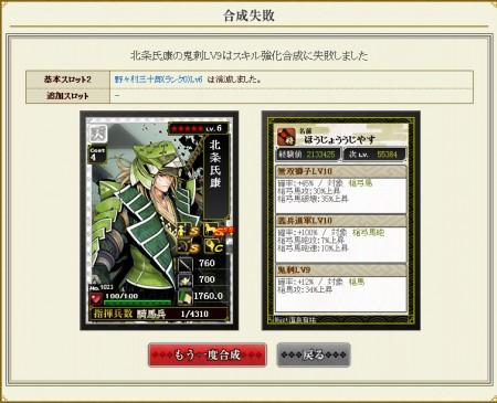 戦国IXA攻略ブログ北条氏康スキル強化LV9失敗10