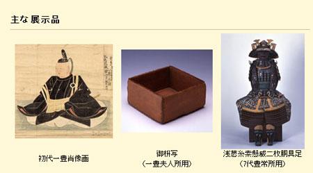 土佐藩歴代藩主展450-2