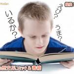 書評キャッチアイ630-380-4
