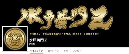 劇団歴史新大陸20140921-1