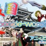 戦国boogie-woogieB630-380アイキャッチ