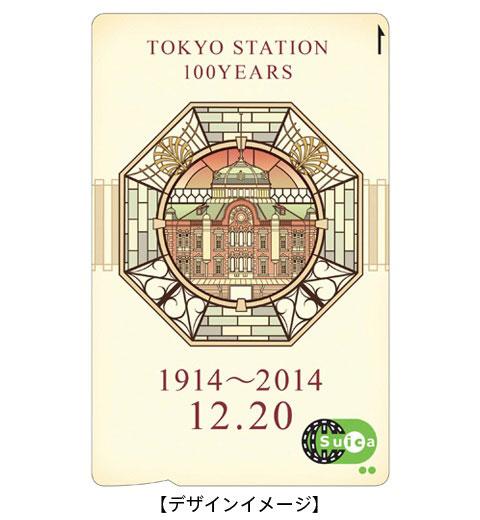 東京駅限定Suica