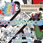 アイキャッチ戦国boogie-woogie630-380