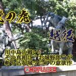 川中島の戦いトップ画像640