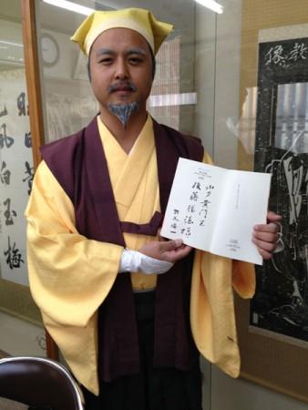 後藤勝兵衛次々20150118-3