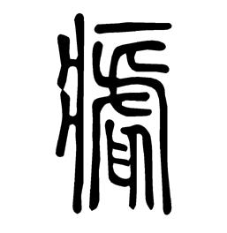 瘧鬼の「瘧」の古字
