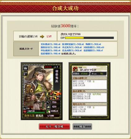 戦国IXA攻略ブログスキル強化天合成4