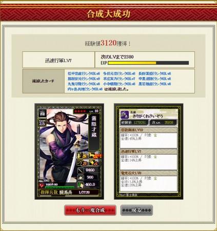 戦国IXA攻略ブログスキル強化天合成5