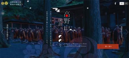 高野山真言宗-総本山金剛峯寺公式サイト