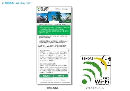 明後日から導入のWi-Fiサービス!全国的な広がりを見せてきた/KDDI公式サイトより引用
