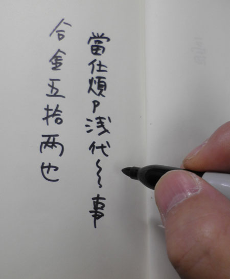 六十の手習い 古文書を読む2