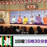 笑点|日本テレビ