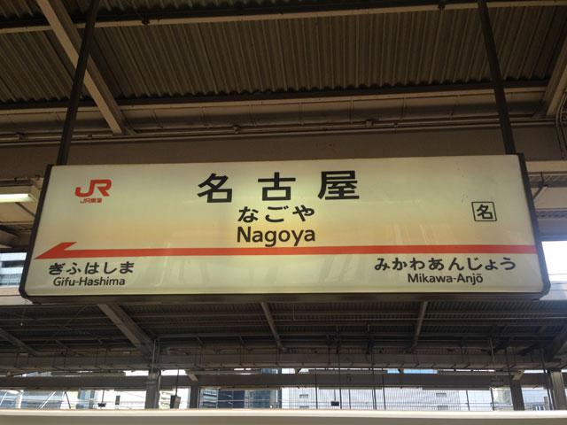 後藤勝兵衛次々20150523-1