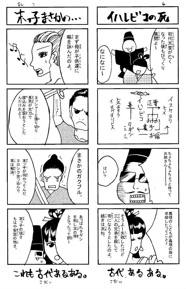 古事記21回2page