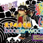 ブラック秀吉9アイキャッチ戦国boogie-woogie