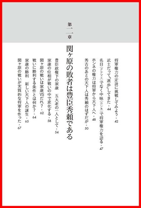 本郷和人なぜ幸村は家康より日本人に愛されるのか03-2