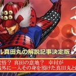 真田丸自社広告2-640