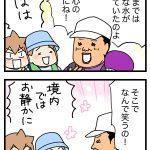 歴史おじ散歩4-トビラ