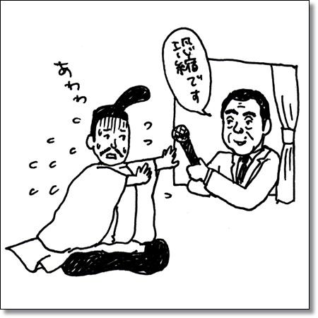 日本史語呂合わせ墾田永年私財法
