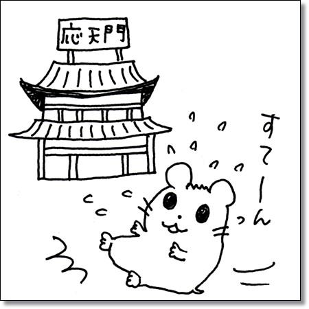日本史語呂合わせ応天門の変