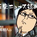 本郷和人東京大学教授