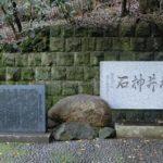 豊島泰経・石神井城の石碑