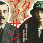竹鶴政孝(マッサン)とリタ