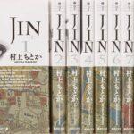 コミック『JIN-仁-』全巻セット