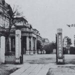 東京高等師範学校