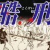 中国『酷刑』